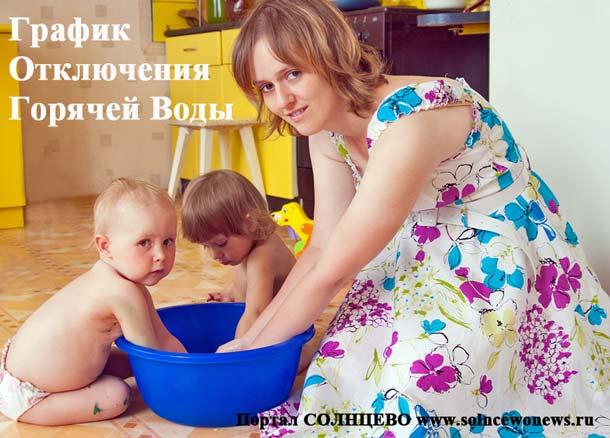Отключение горячей воды в Москве