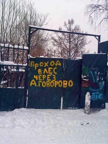 Проход в Говоровский лес закрыт