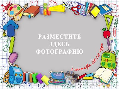школьная открытка
