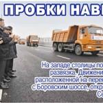 Собянин открывает Солнцевскую развязку с МКАД