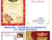 Письмо от Деда Мороза, конверт и грамота (Jpeg)