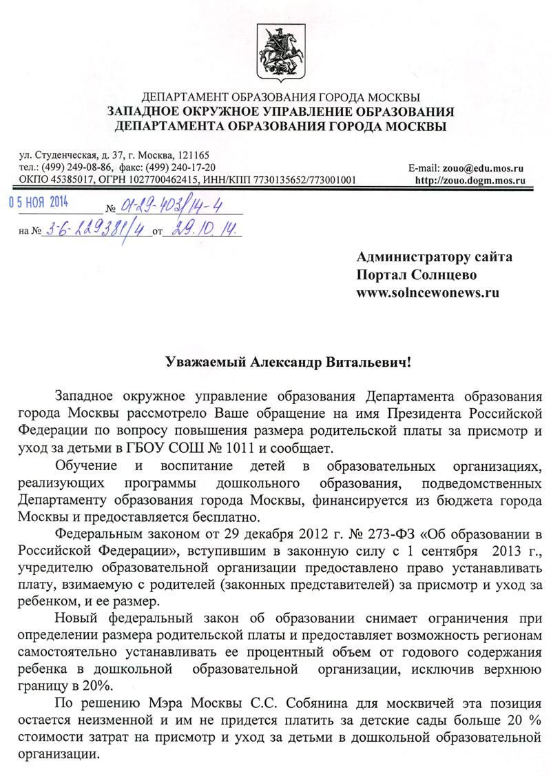Поборы в детских садах Москвы
