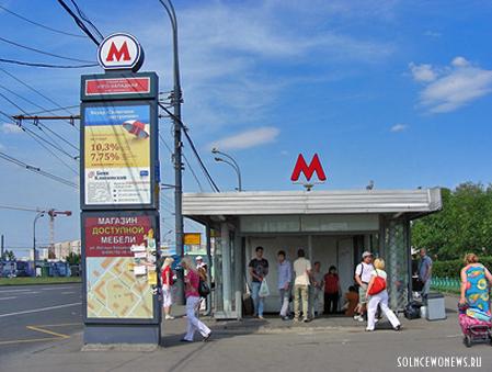 """Вход на станцию метро """"Юго-Западная"""". Москва"""