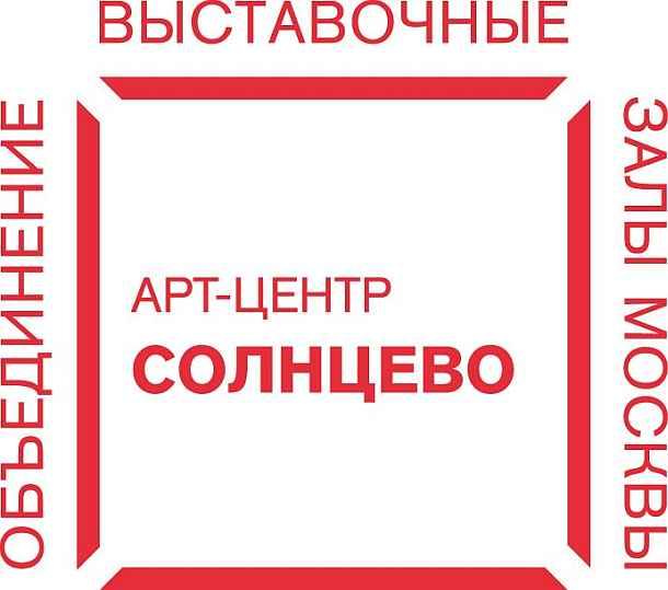 Арт-Центр Солнцево