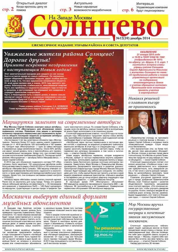 Газета Солнцево