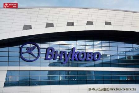 Фасад аэропорта Внуково