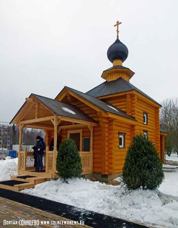 Храм святой равноапостольной княгини Ольги в Солнцево