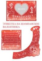 Валентинка, этикетка на шампанское