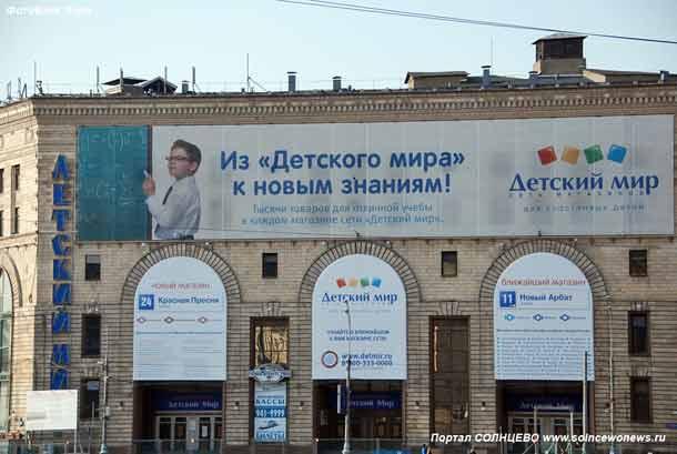 Детский мир. Москва. Россия