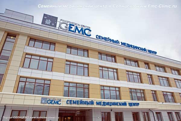 Медицинский центр, Солнцево