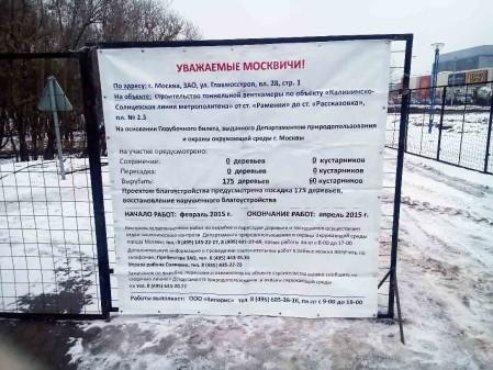 Вырубка парка на Богданова в Солнцево