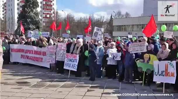 Митинг, Московский