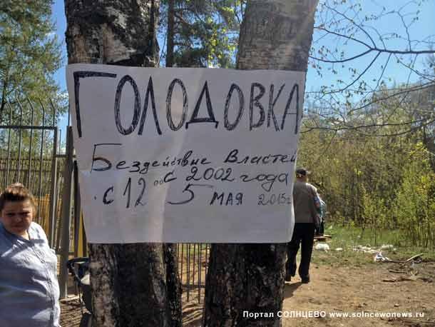 Голодовка, посёлок Мещерский