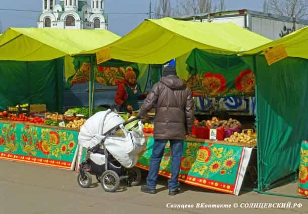Ярмарка, рынок