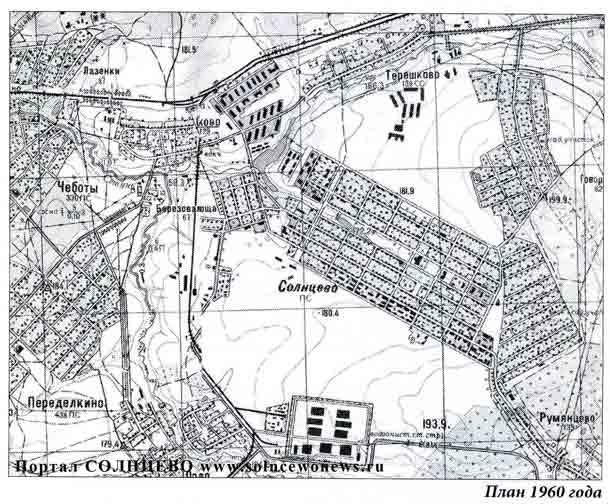 Солнцево, План 1960