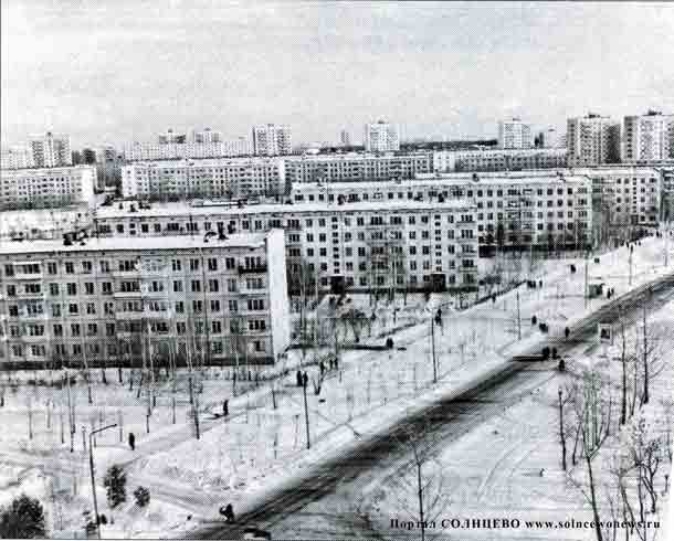 Солнцевский проспект 1970 год