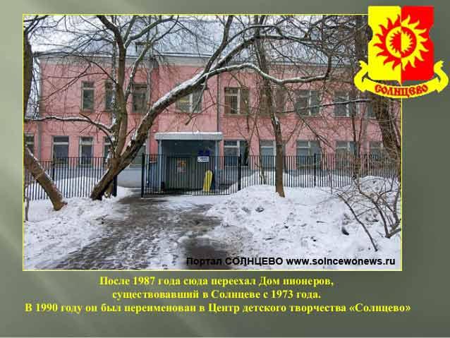 Красная школа в Солнцево