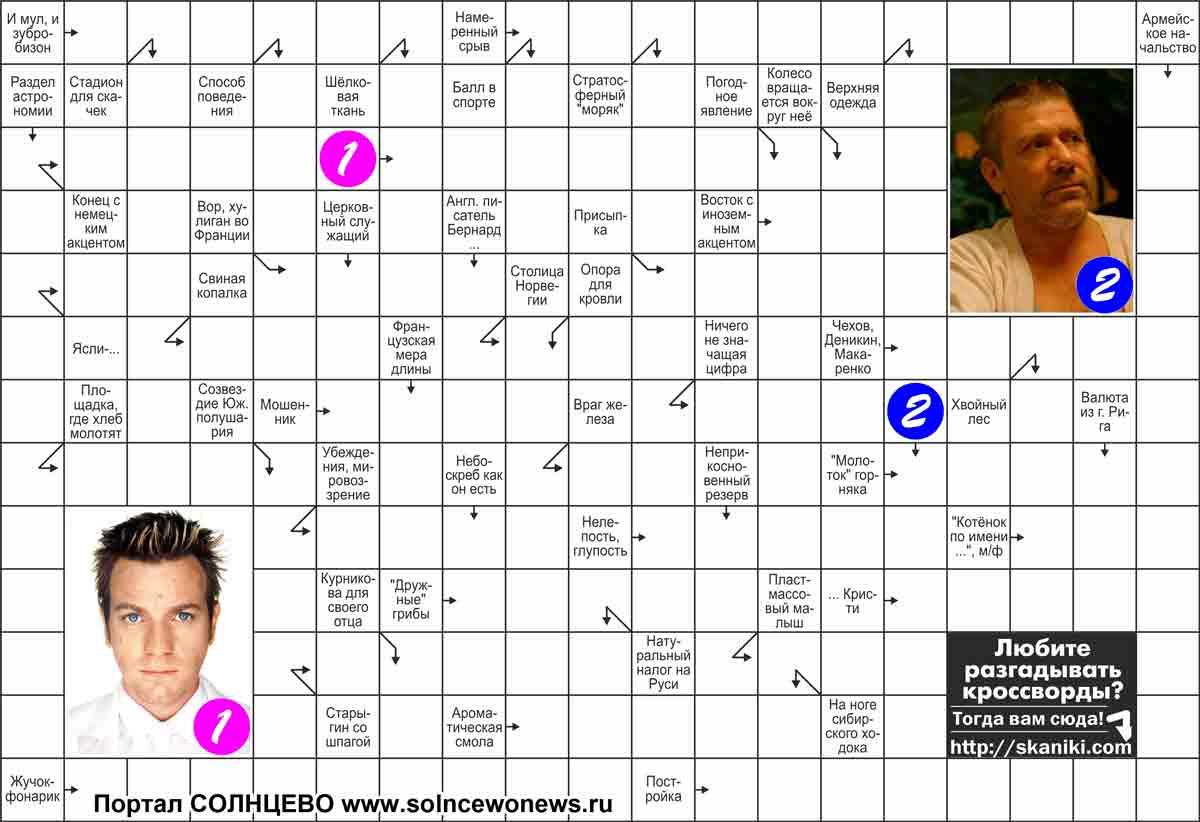 Сканворд для разгадывания №40 (15) (каждую неделю)