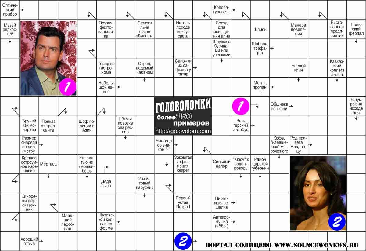 Сканворд для разгадывания №41 (16) (каждую неделю)