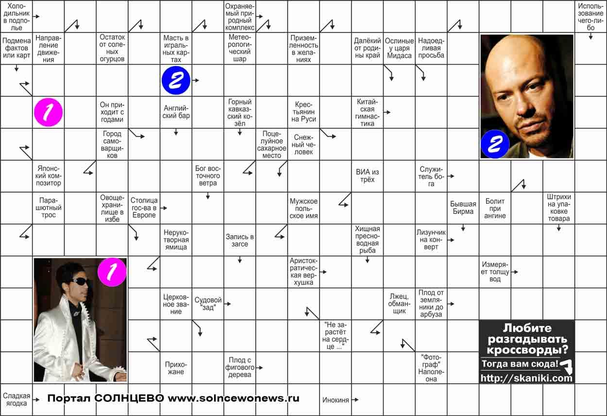 Сканворд для разгадывания №45 (20) (каждую неделю)