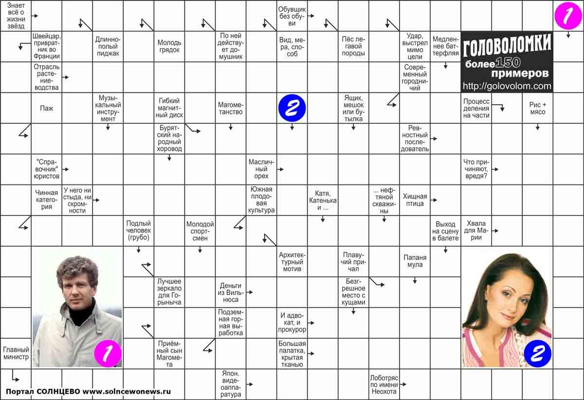 Сканворд для разгадывания №46 (21) (каждую неделю)