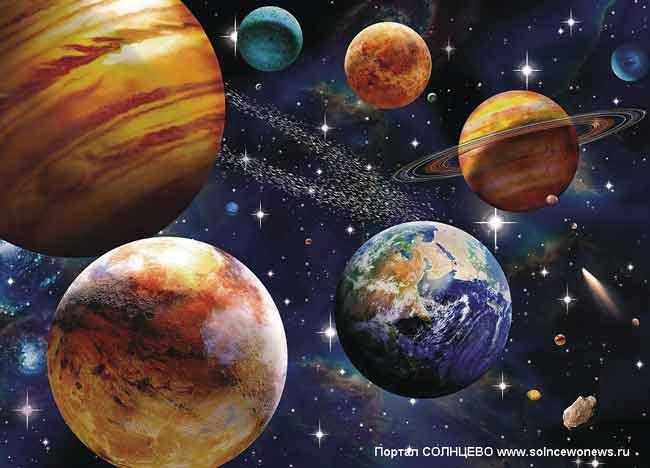 Космос, Парад планет