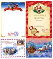 Письмо от Деда Мороза. Шаблоны
