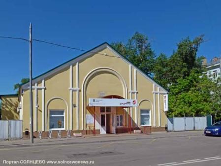 МФЦ Солнцево, Домостроительная улица дом 2 корпус 1