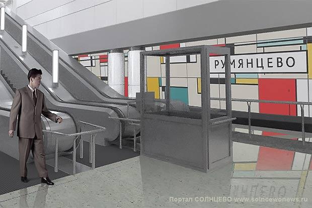 Румянцево, метро