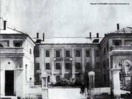 Солнцевская больница, 1956 год