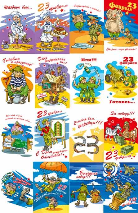 23 февраля, Шуточные поздравительные открытки