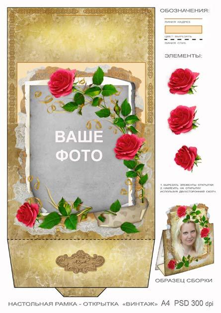 Объёмная открытка, настольная рамка 8 марта - PSD