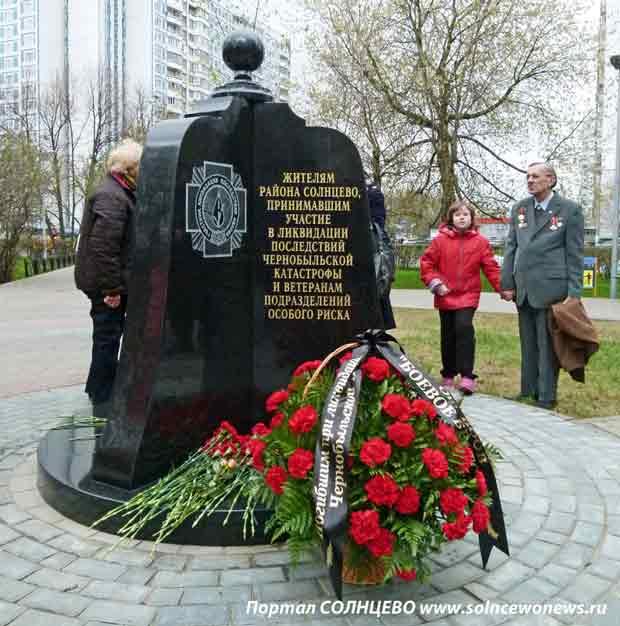 Памятник, Чернобыль, Сквер Молодёжный