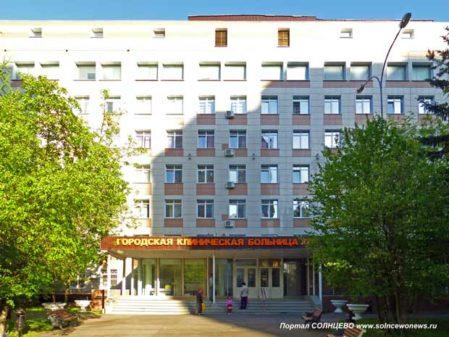 Городская клиническая больница №17