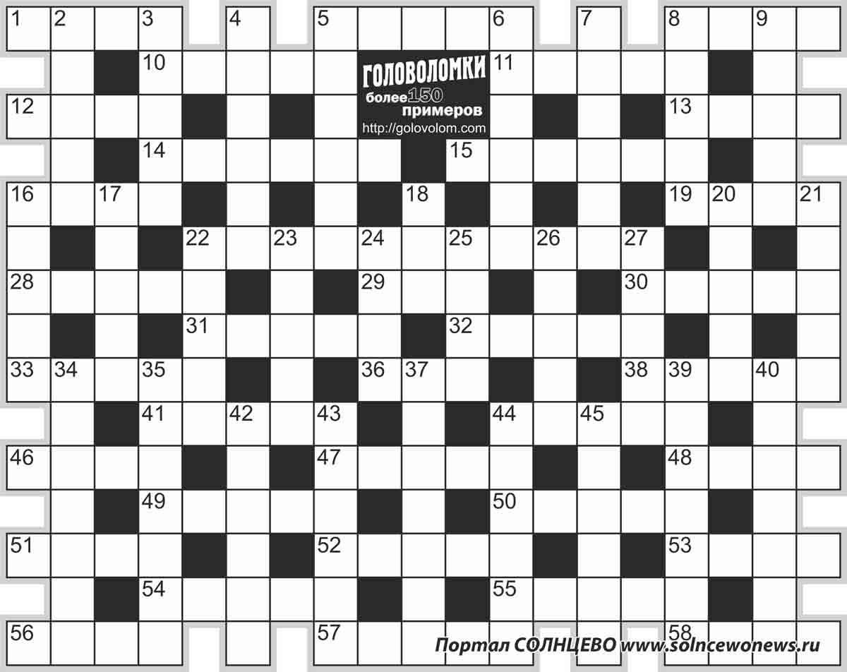 Кроссворд для разгадывания №20 (каждую неделю)