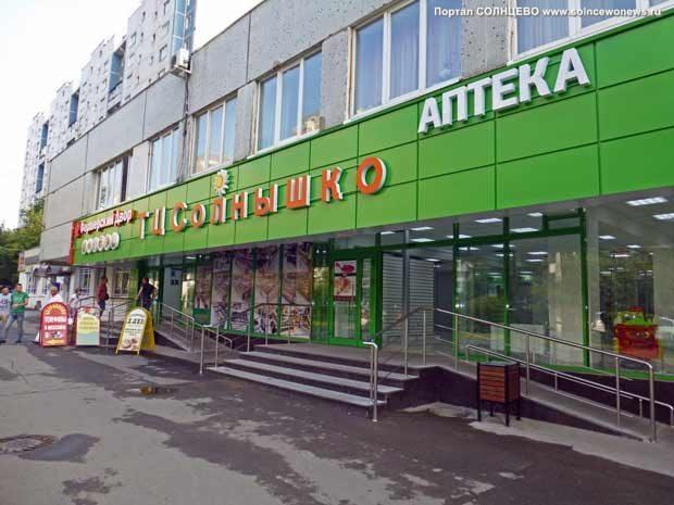 Торговый центр Солнышко на Солнцевском проспекте - обзор, фото