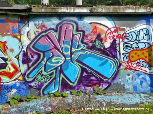 Граффити в Солнцево