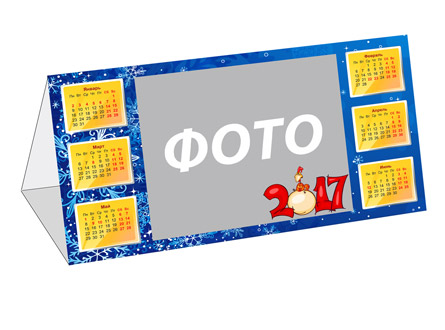 Календарь домик на 2017 год (PSD)