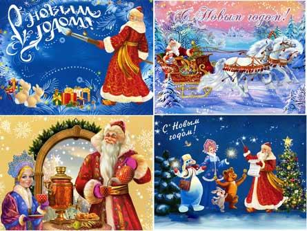 4 новогодних открытки с Дедом Морозом