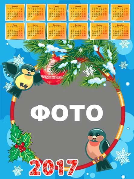 Календарь, шаблон 2017
