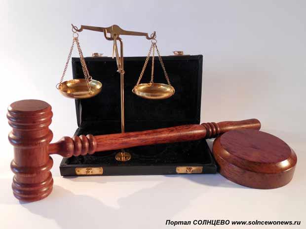 Суд, правосудие, фемида