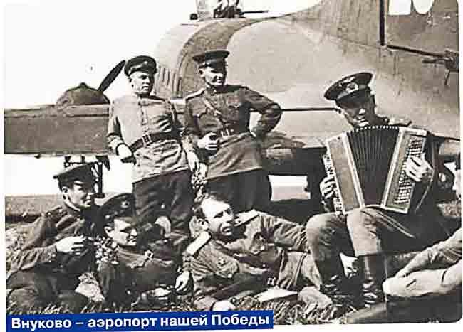 Внуково - аэропорт нашей победы