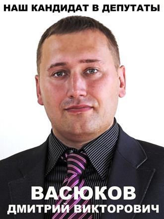 Кандидат в депутаты Солнцево Васюков Дмитрий Викторович