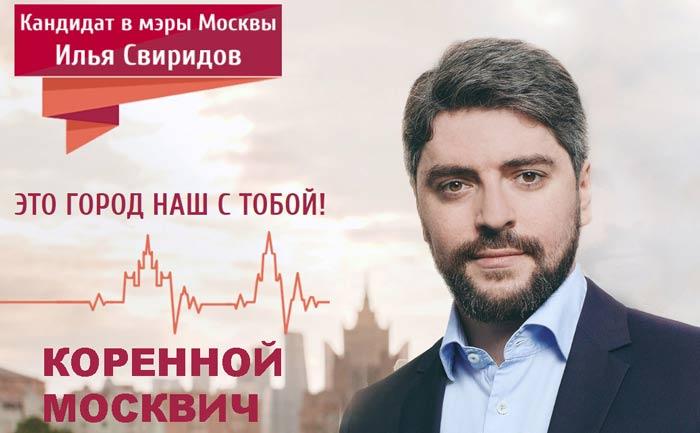 Илья Свиридов - мэр Москвы