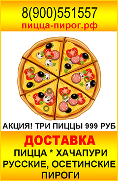 Пиццат 12,01,2019