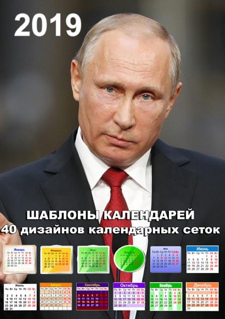 Шаблоны Календарь 2019, 40 дизайнов календарных сеток 2019, PSD