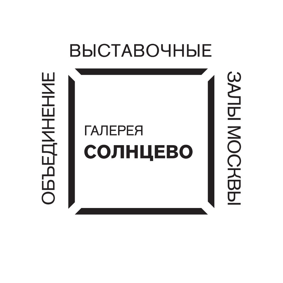 Галерея Солнцево