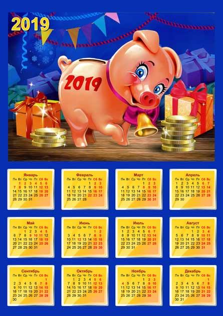 Календарь 2019 - Свинка приносящая удачу скачать