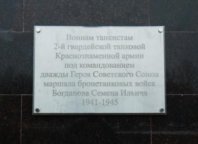Памятник ТАНК в Солнцево