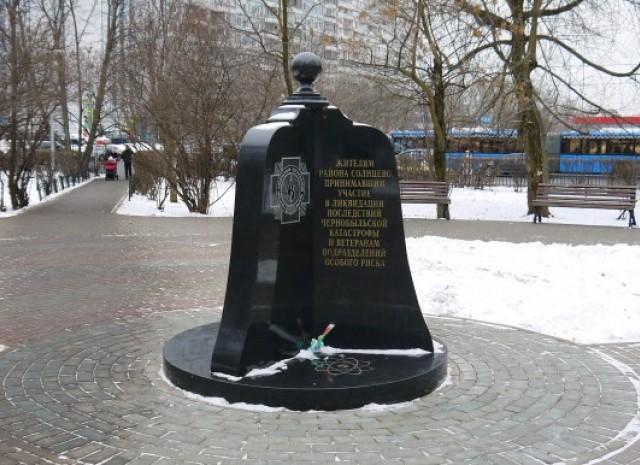 Памятник Героям чернобыльцам в Солнцево